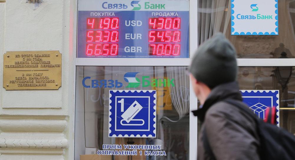 Российскую рубль продолжает падение