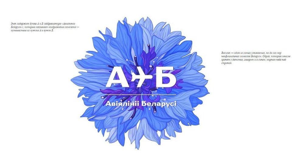 Концепция логотипа для Белавиа. Автор проекта: Илья Андреев, автор рисунка: Наталья Четкова