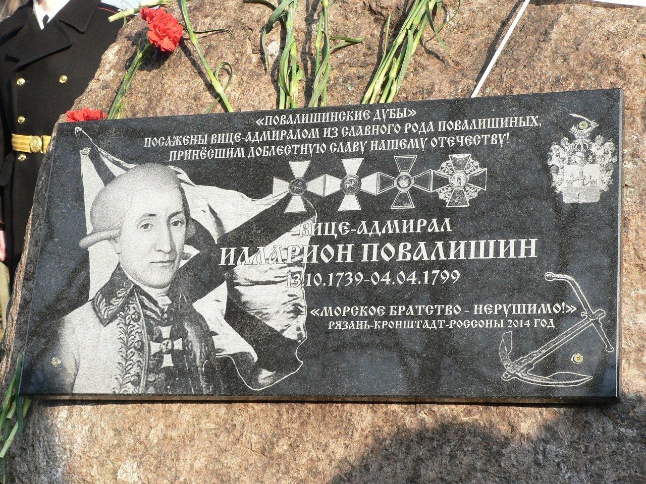 Памятный знак в честь вице-адмирала Иллариона Повалишина в Россонах