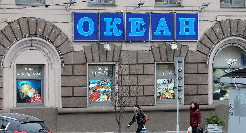 Магазин Океан в Минске