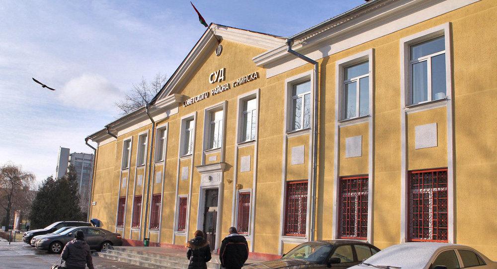 Суд Советского района города Минска