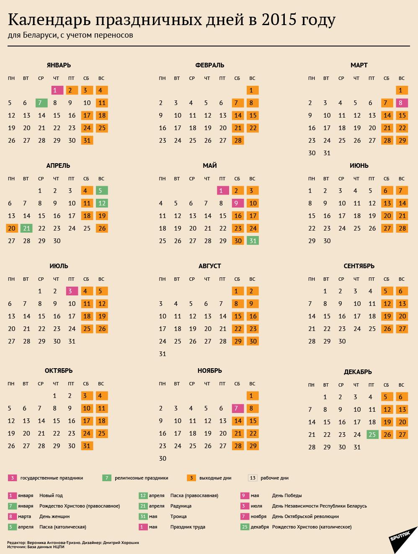 Календарь праздничных и выходных дней в 2015 году