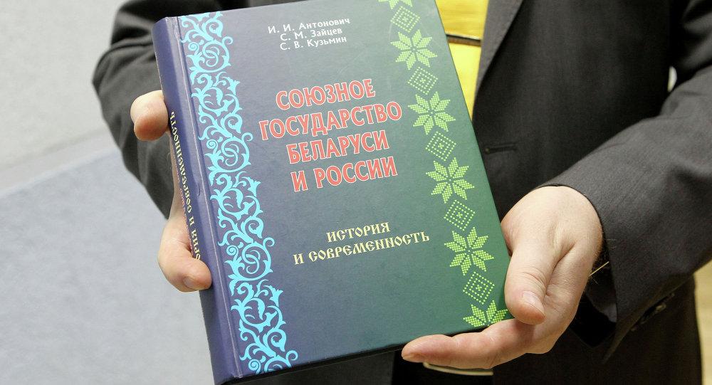 Книга о Союзном государстве