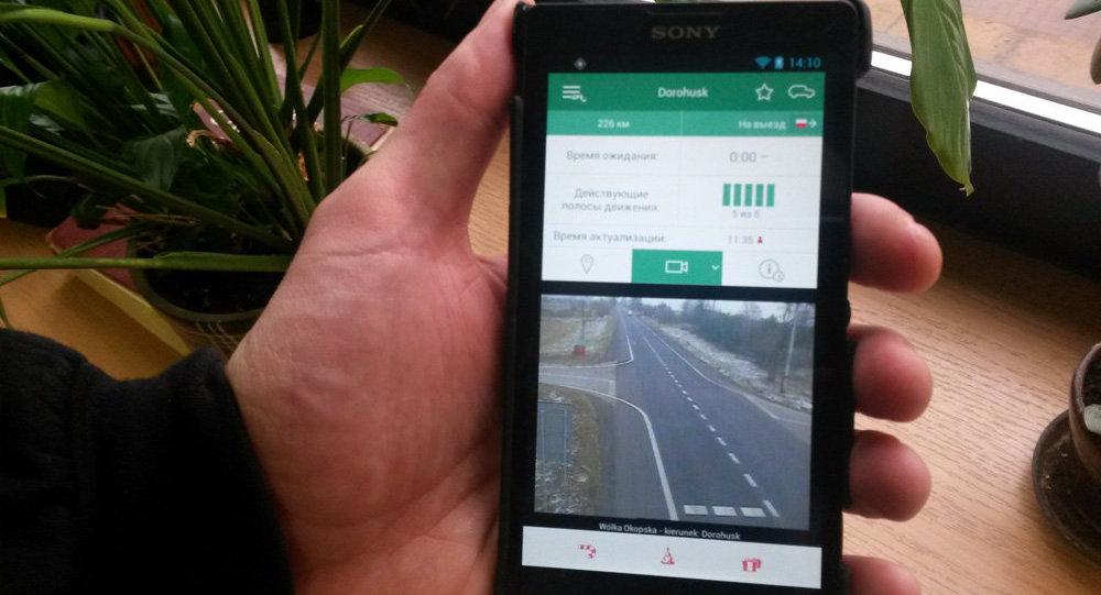 Приложение Granica для смартфона