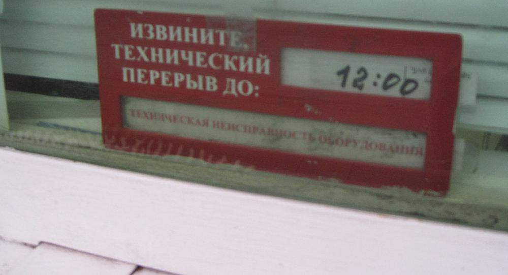 Закрытый пункт обмена валют