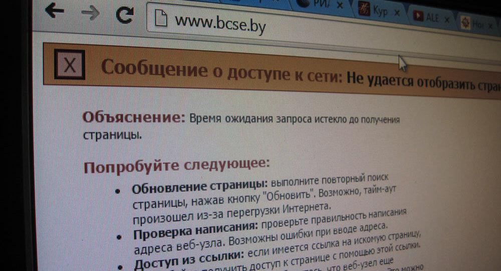 Сайт БВФБ недоступен