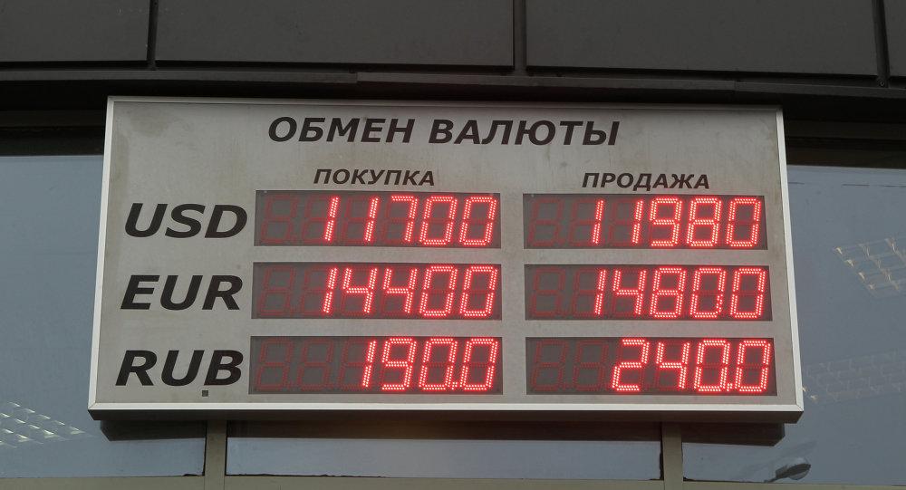 Электронное табло с курсом валют