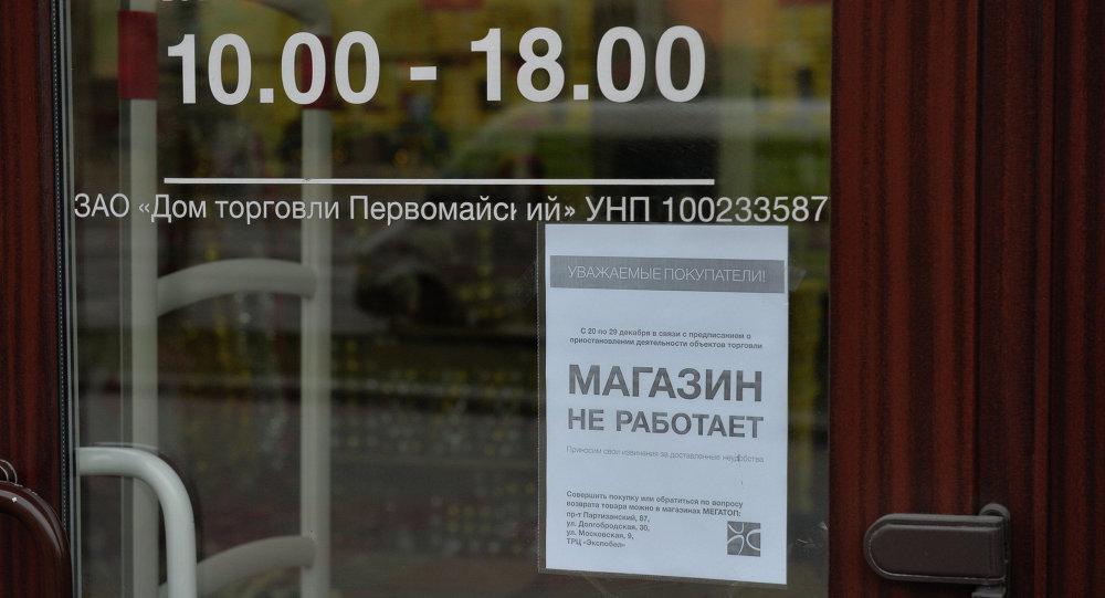 Закрытый магазин сети Мегатоп