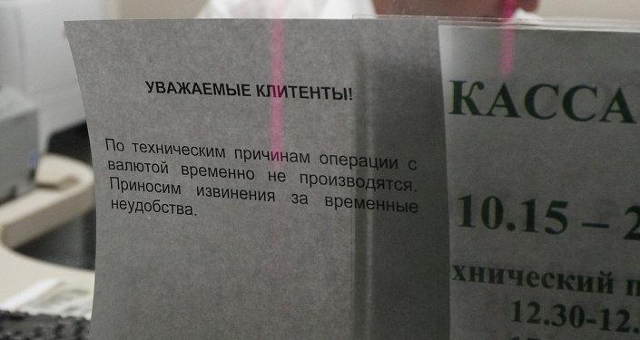 Объявление в банке