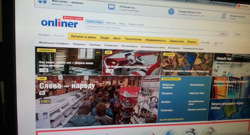 Страница onliner.by в интернете