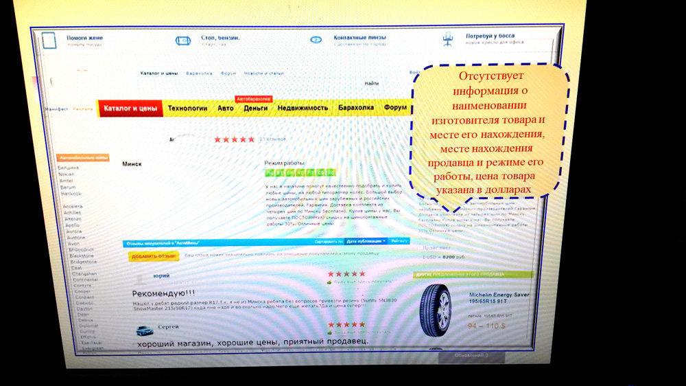 Разъяснения Минторга по нарушениям интернет-торговли