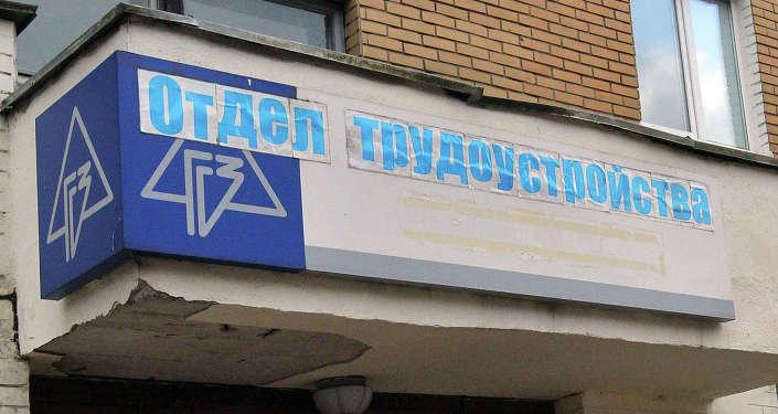 Минский центр занятости