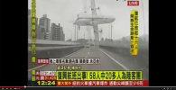 Момент падения  самолета TransAsia в Тайване