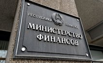 Минфин Беларуси