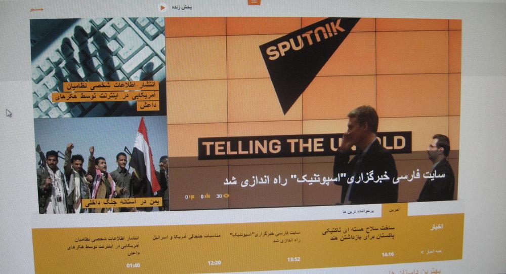 Скриншот сайта ir.sputniknews.com/