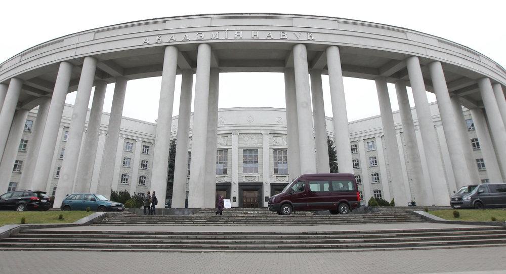 Акадэмія навук Рэспублікі Беларусь