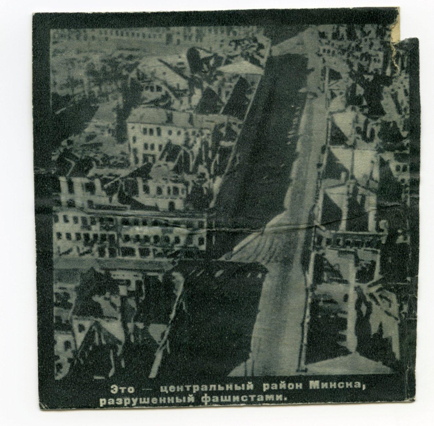 Разбураны Мінск. Ліпень 1941