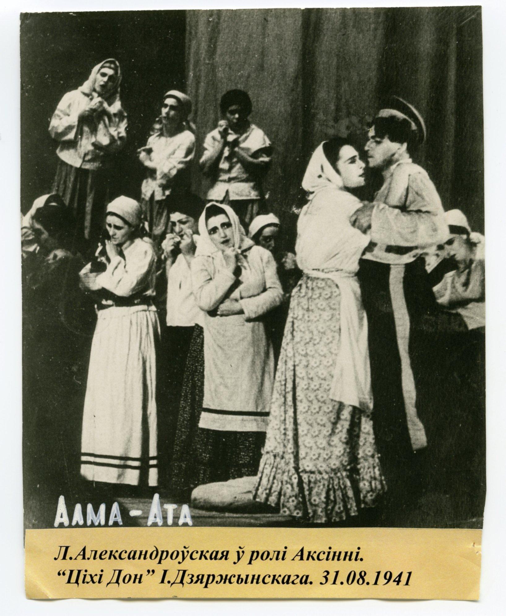 Ціхі Дон. Алма-Ата. 1941 год.