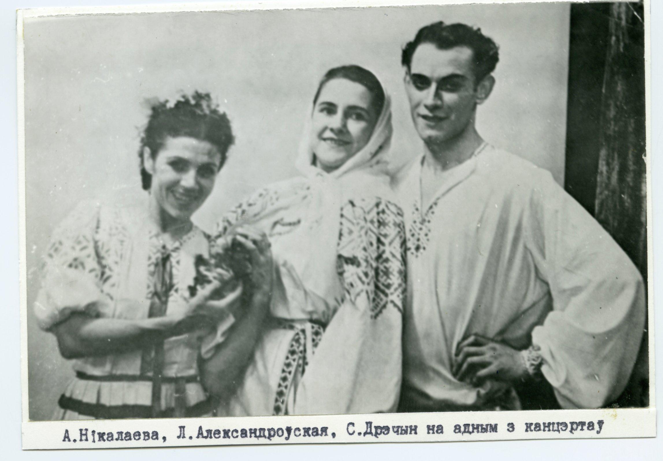 Акцёры Вялікага А.Нікалаева, Л.Александроўская, С.Дрэчын на адным з выступаў