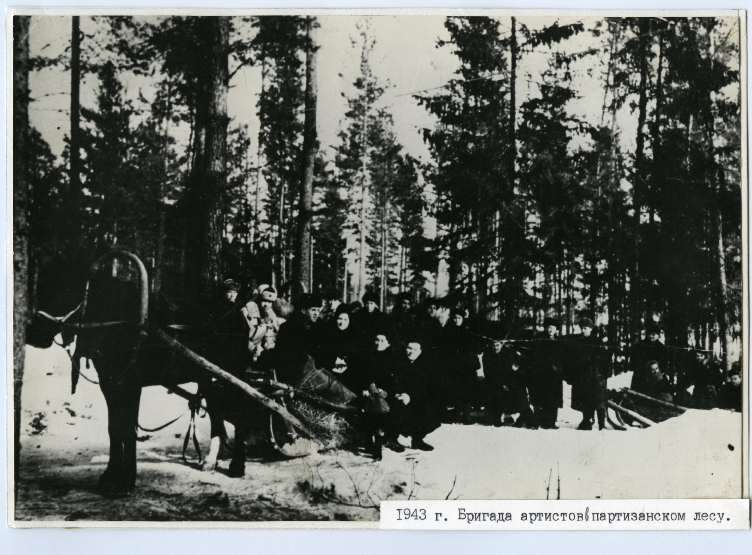 Франтавая брыгада. Горкі. 1943