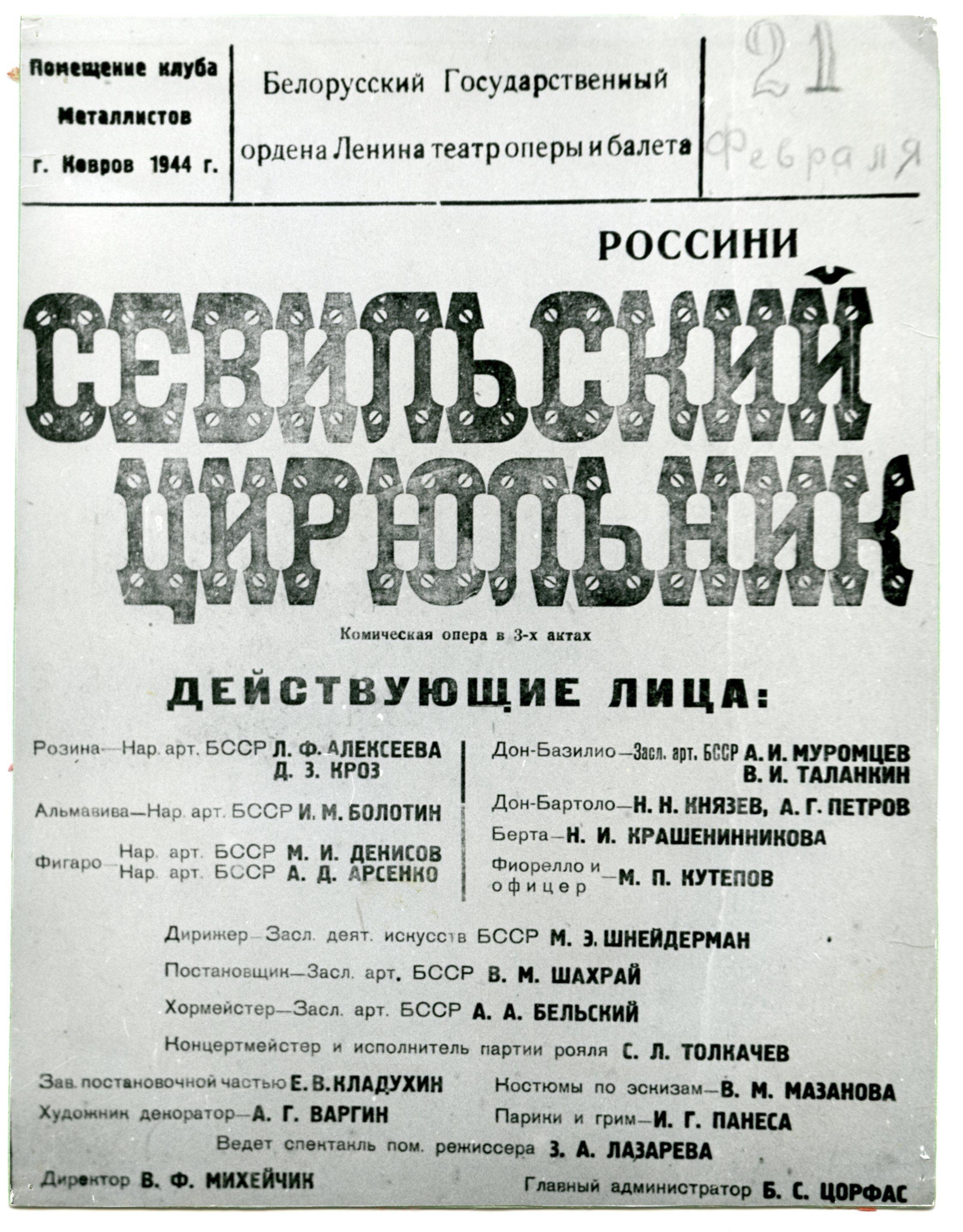 """Афіша """"Севильский цирюльник"""", г. Каўроў, 1944 год"""