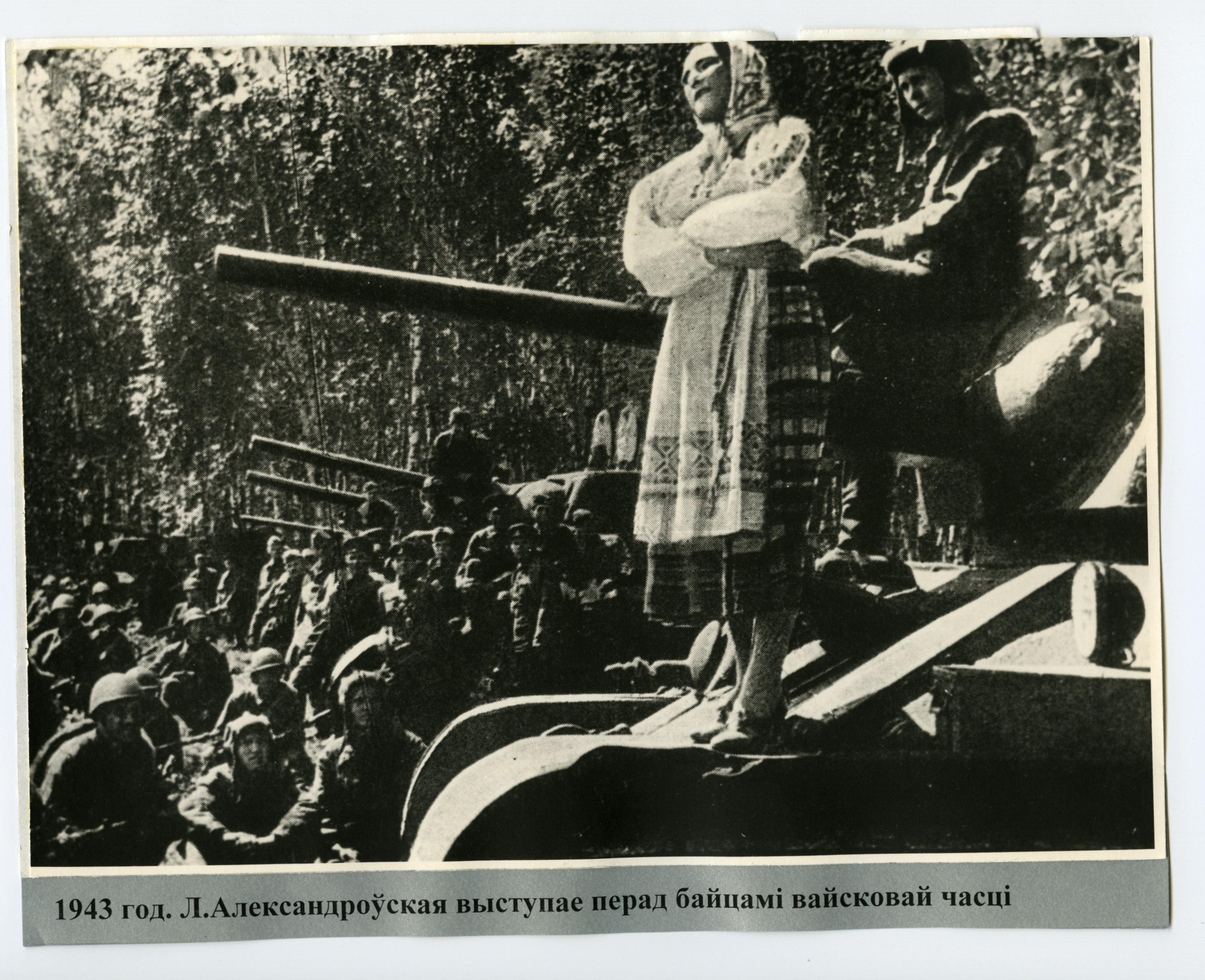 Л.Александроўская на танку. 1943 год. Кадр кінахронікі ТАСС