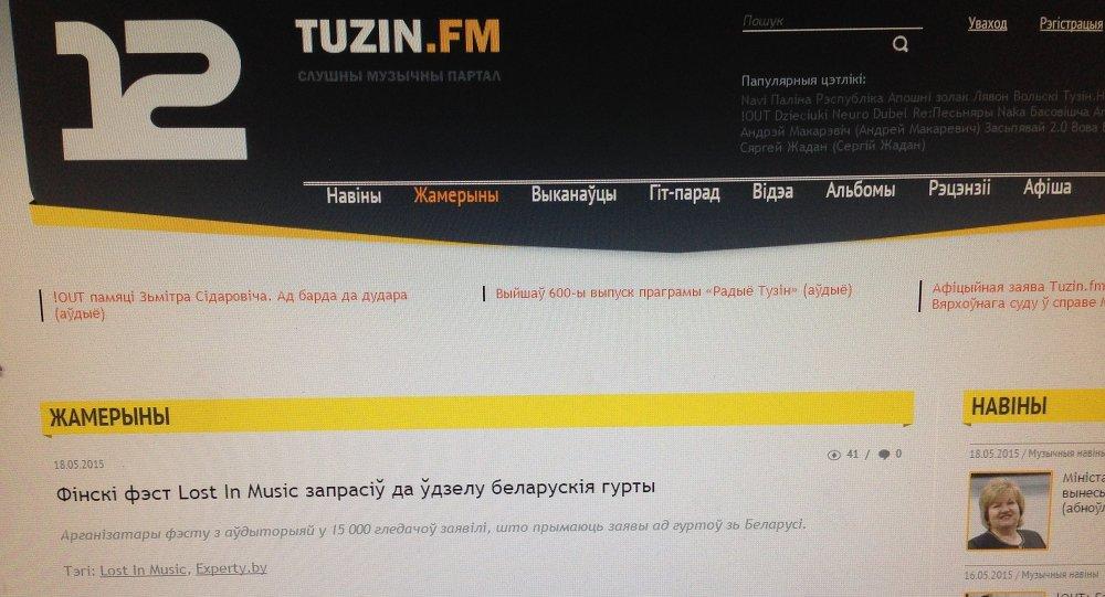 Старонка сайта Tuzin.fm