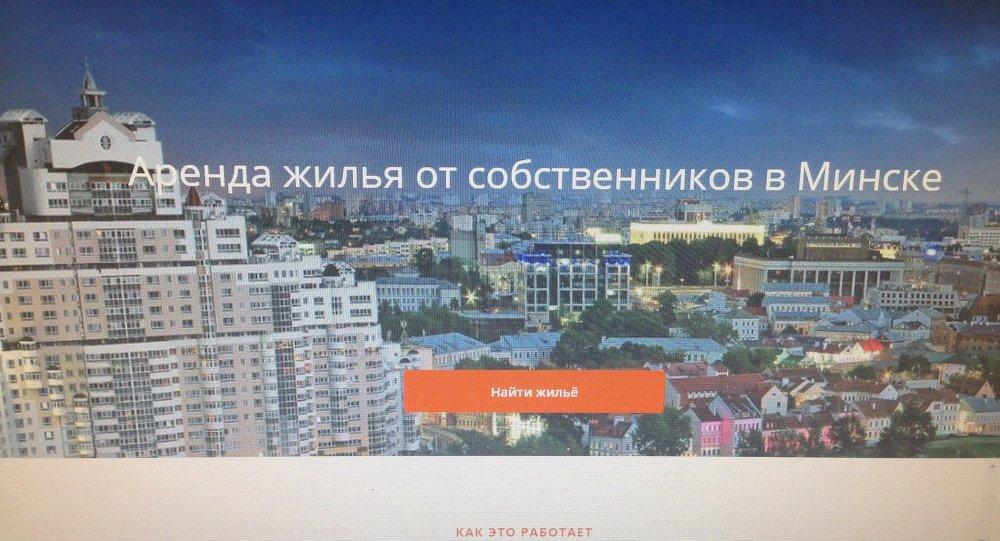 Старонка сайта Realty.tut.by/bezagentov
