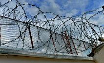 Тюремное ограждение