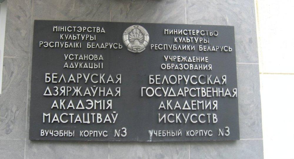 Беларуская дзяржаўная акадэмія мастацтваў