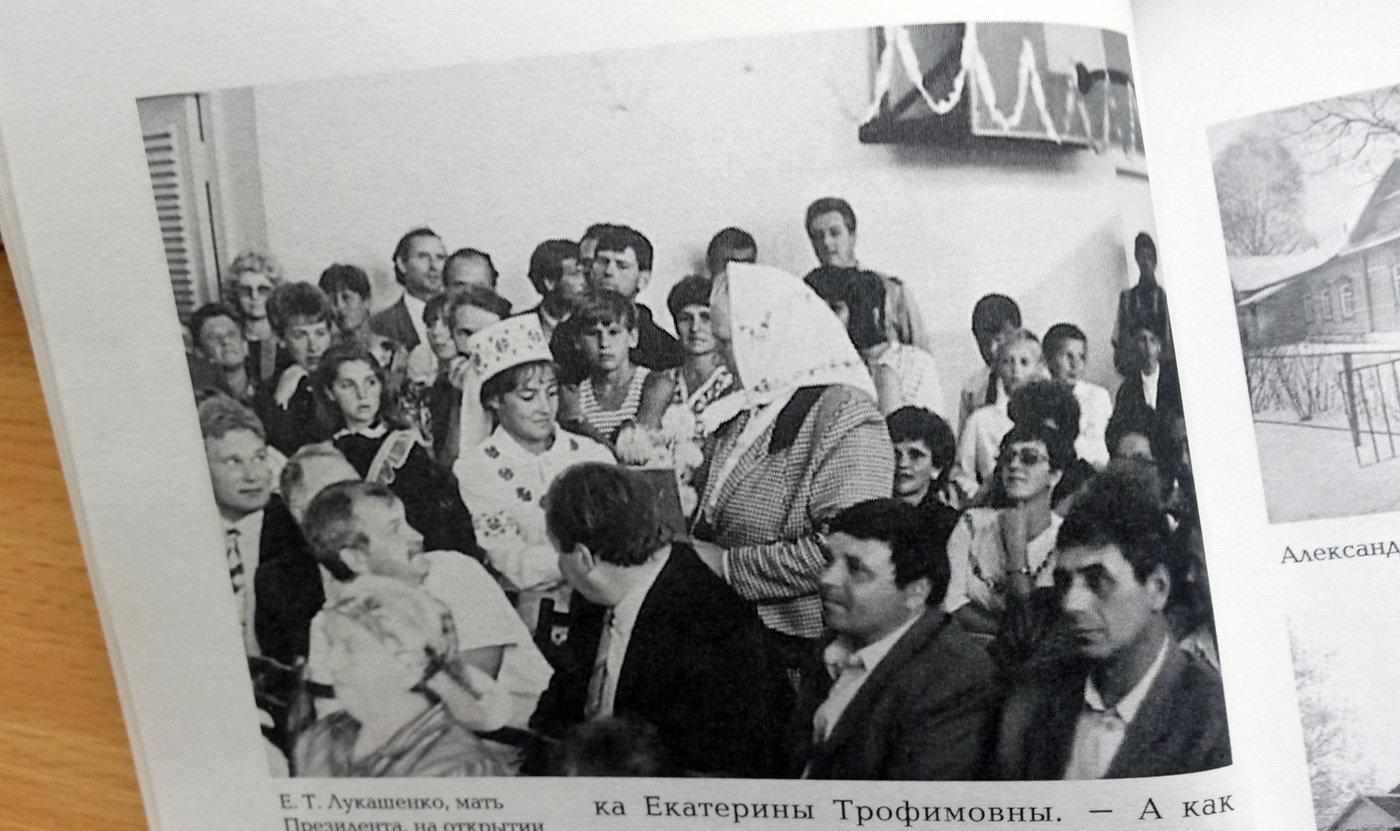 Е.Т.Лукашенко на открытии новой школы в Александрии, фото из книги Жигоцкого