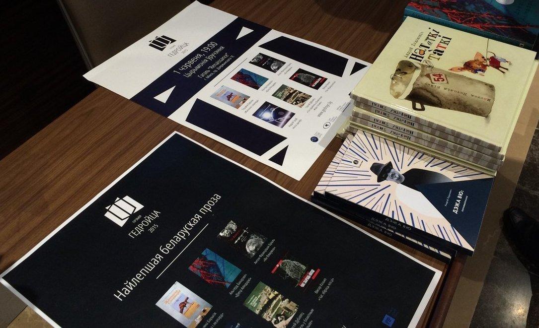 Книги номинантов на премию Ежи Гедройца