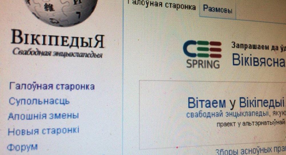 Старонка беларускага раздзелу Вікіпедыі