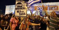 СПУТНИК_Греки пели и размахивали флагами на митинге против требований кредиторов