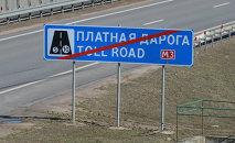 Знак платнай дарогі ў Беларусі