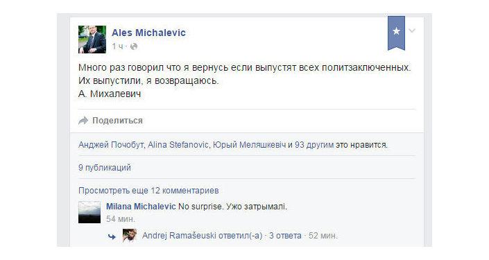 Пост Алеся Михалевича