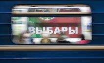 Предвыборная агитация в Беларуси