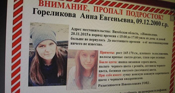 Ориентировка на Анну Гореликову
