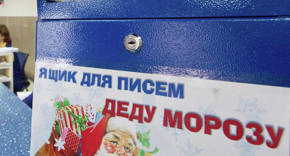 Ящик для писем Деду Морозу на Почте России