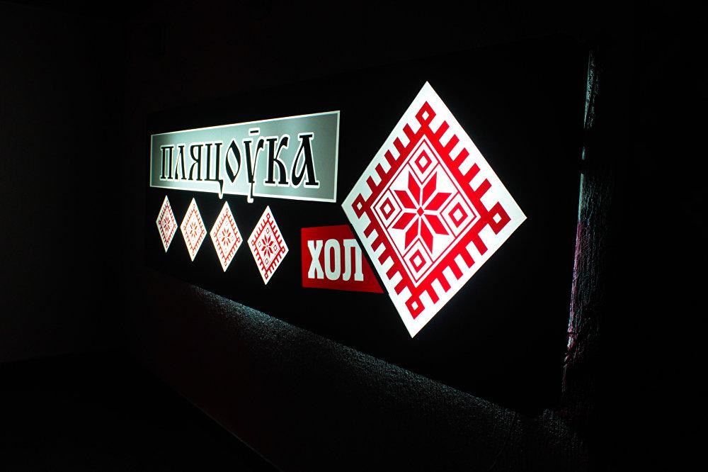 Клуб Пляцоўка Хол