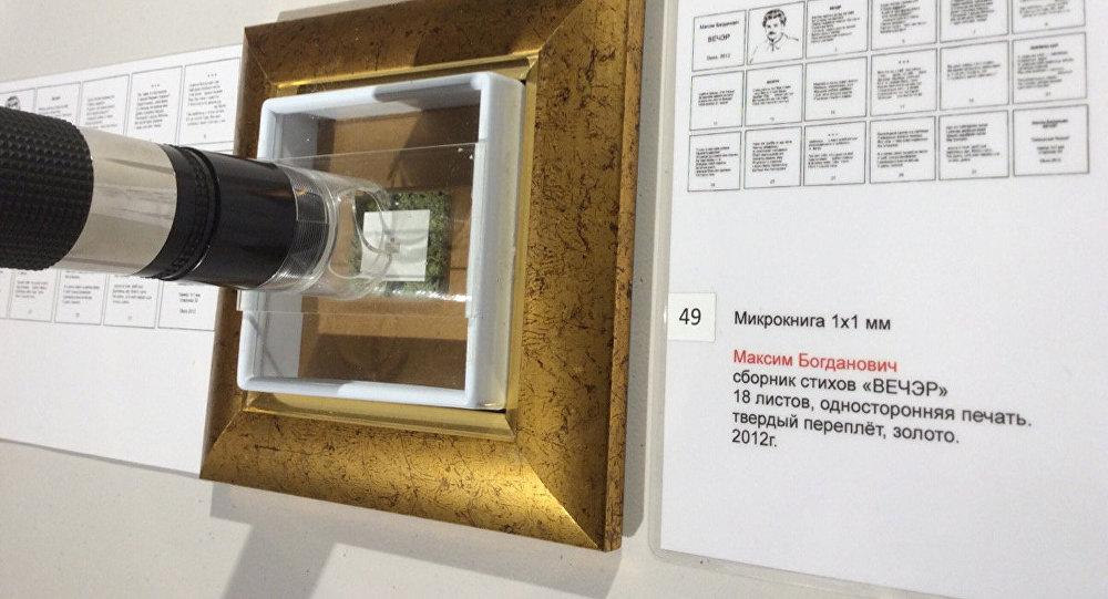 Микросборник стихов Максима Богдановича