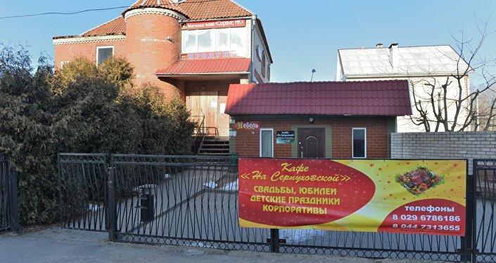 Кафе На Серпуховской в Слуцке