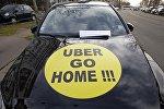 Протест таксистов против Uber