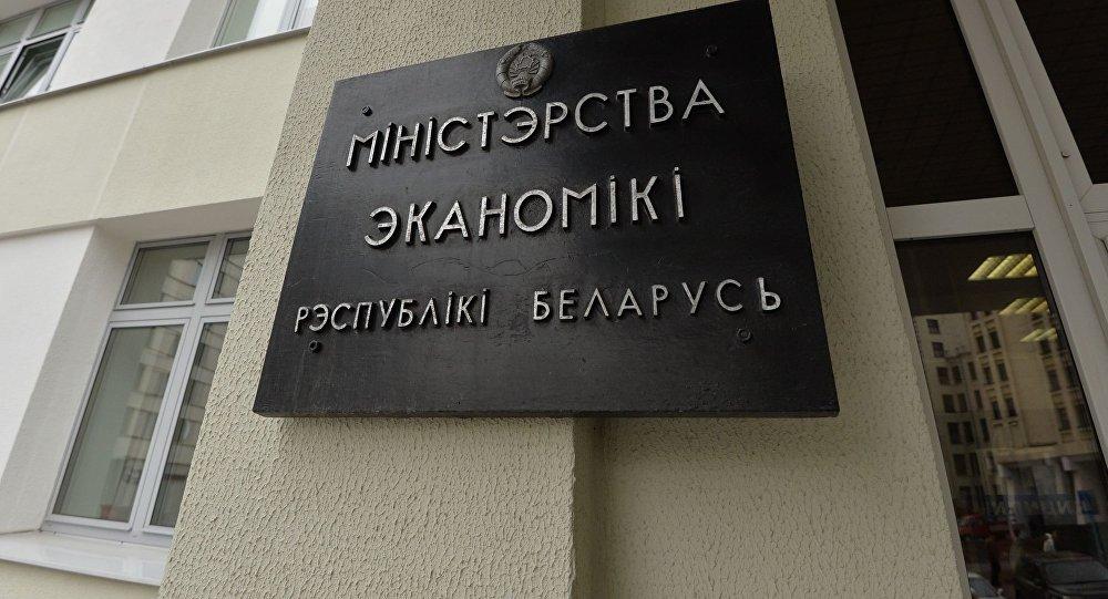 Табличка на здании Минэкономики