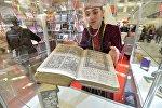 Уникальная печатная Библия армения