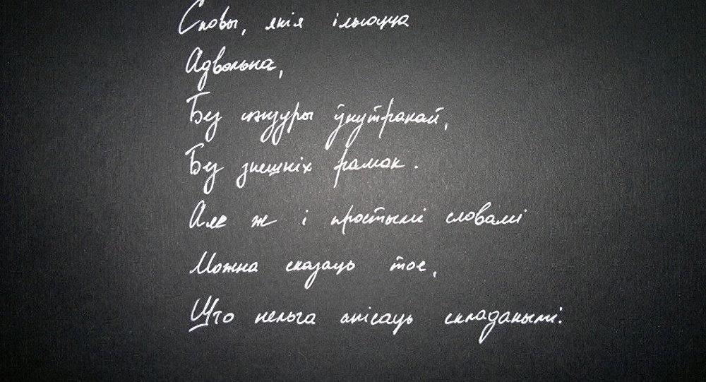 Вершы Кірыла Калбаснікава