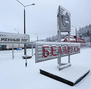 Государственная граница Беларуси