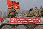 Спутник_Конец девятилетней афганской войны. Кадры из архива