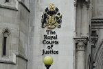 Здание Высокого суда в Лондоне