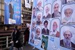 Предвыборная кампания в Тегеране